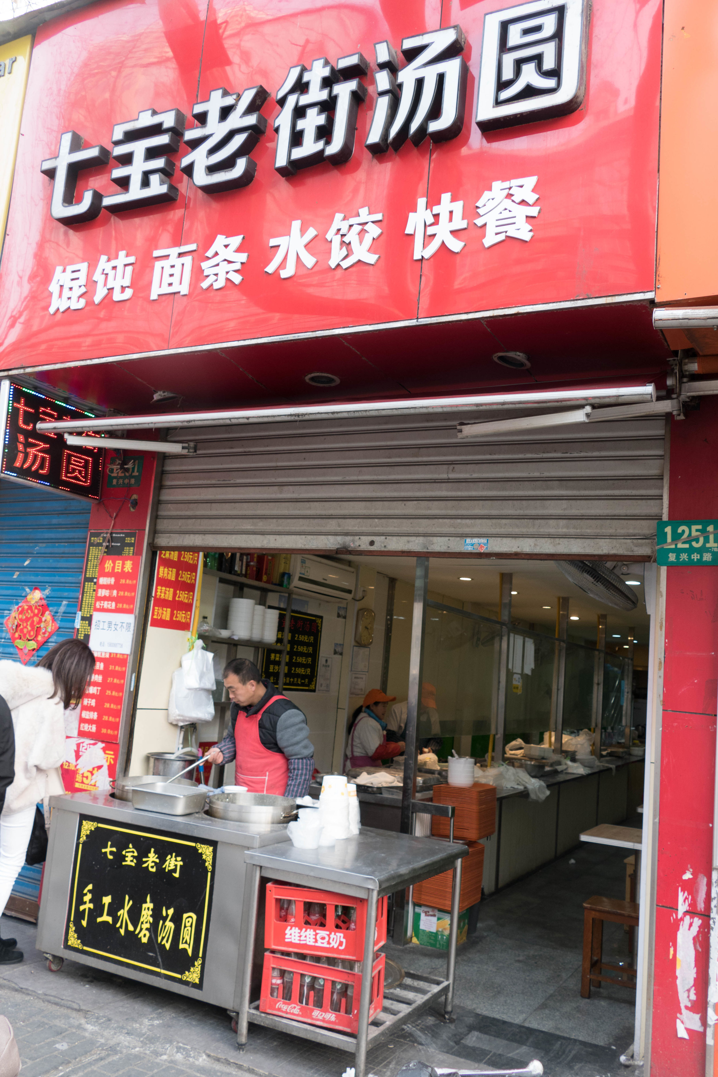 This store specializes in the rice dumplings (tangyuan 湯圓). A great Chinese dessert!