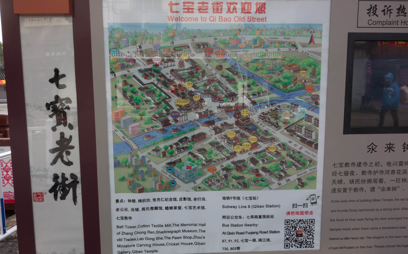"""The sign says """"Qibao old town"""". The name means 7 treasures."""