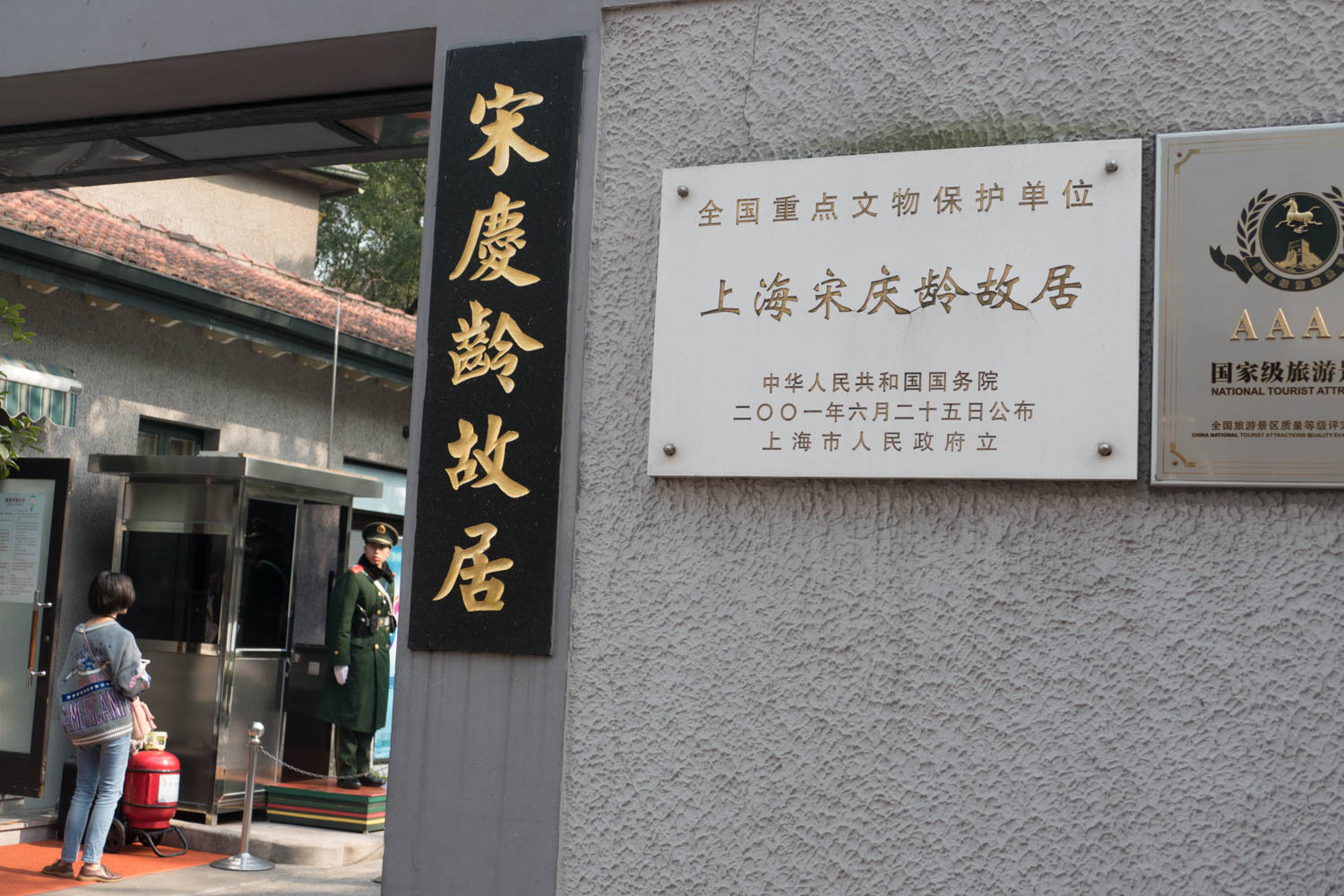 Residence of Soong Ching-ling
