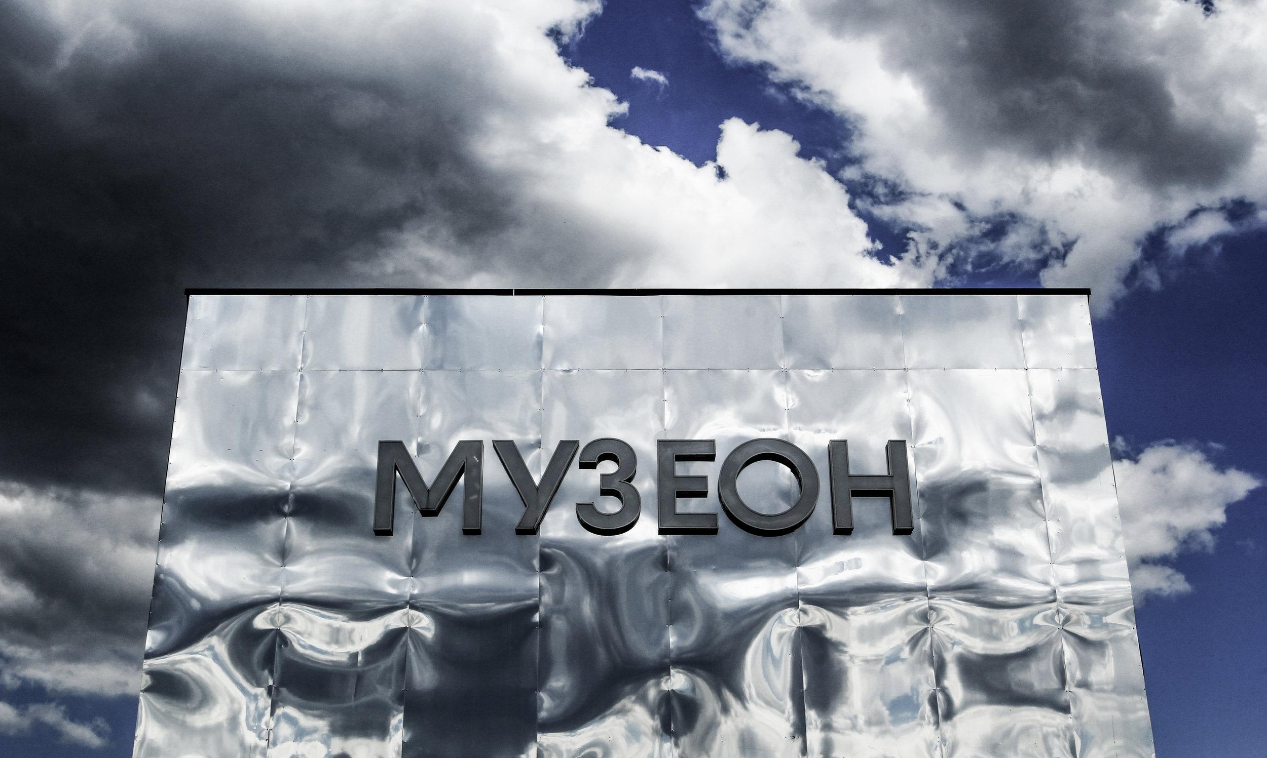 edit-MoscowMuseum.jpg