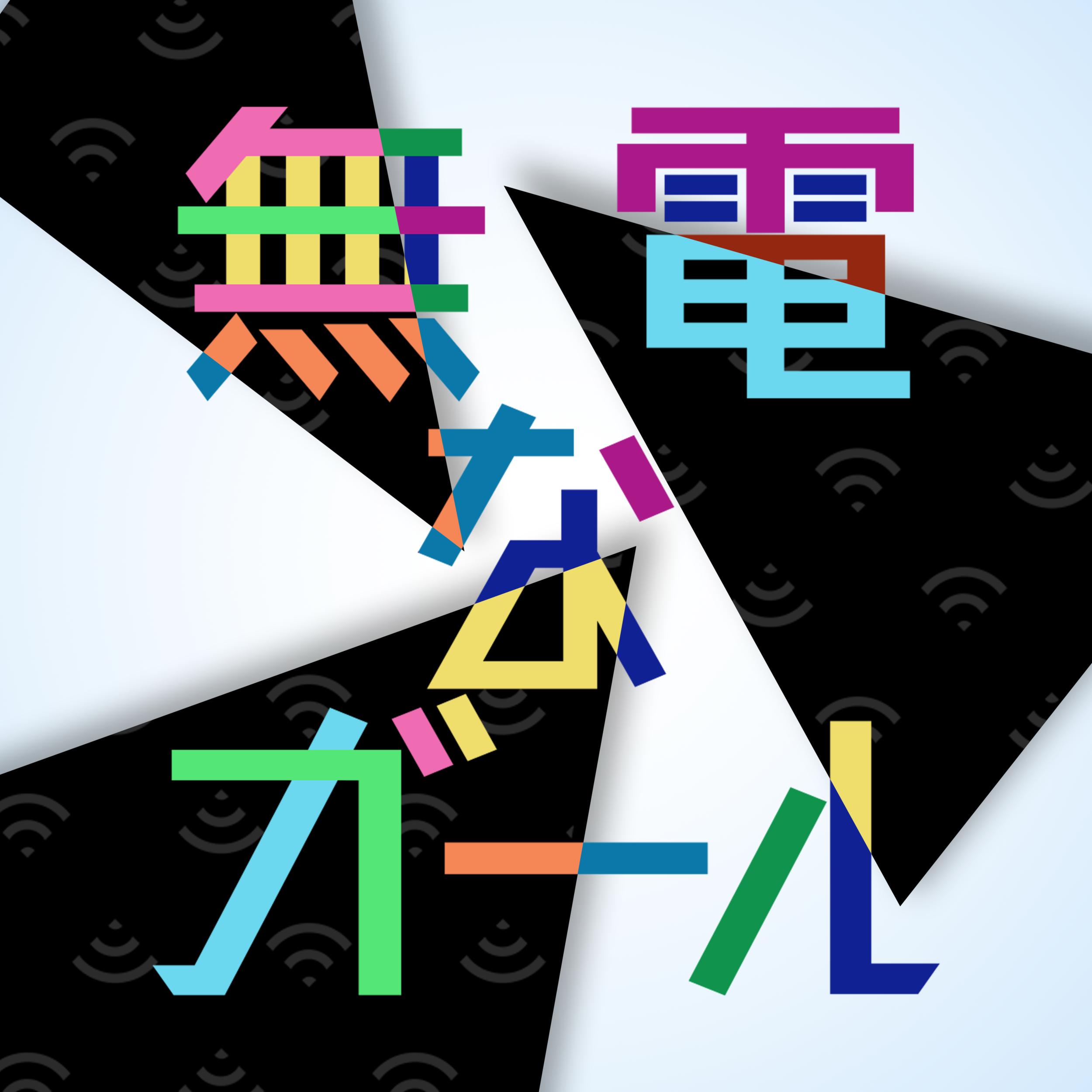 無電なガール (2018.10.02)