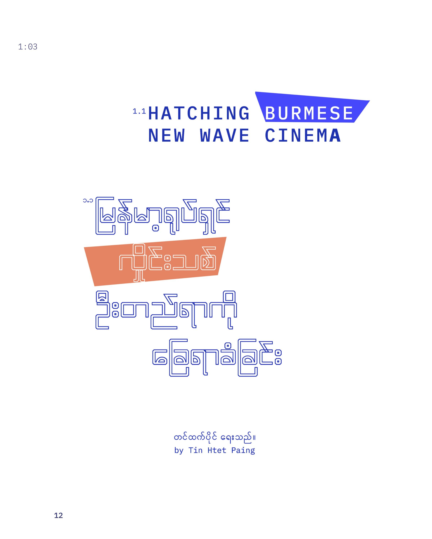 Issue 1 Hatching Burmese New Wave Cinema 1.jpg