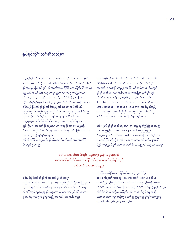 Issue 1 Hatching Burmese New Wave Cinema 4.jpg