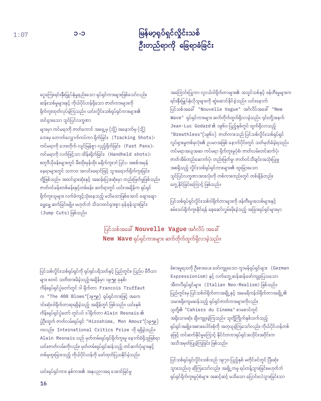 Issue 1 Hatching Burmese New Wave Cinema 5.jpg