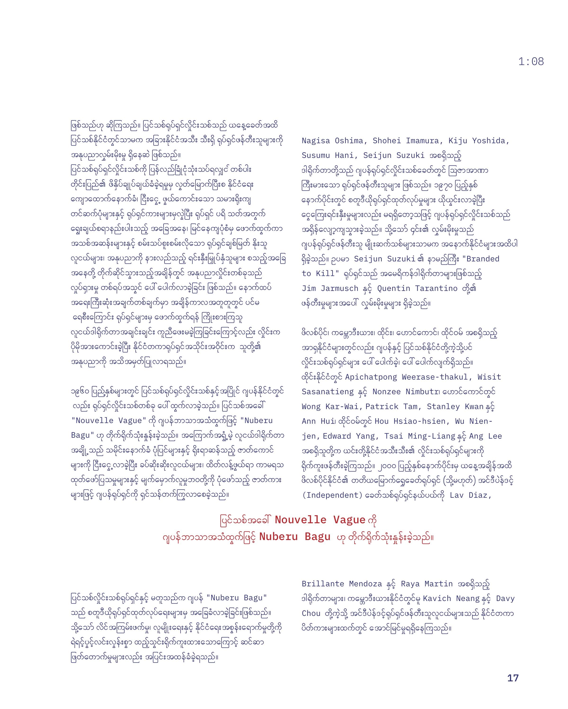 Issue 1 Hatching Burmese New Wave Cinema 6.jpg