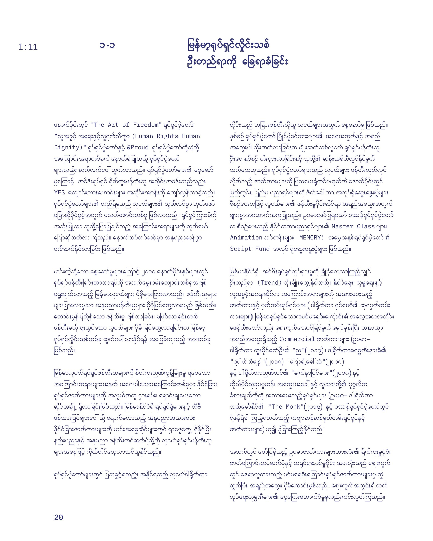 Issue 1 Hatching Burmese New Wave Cinema 9.jpg