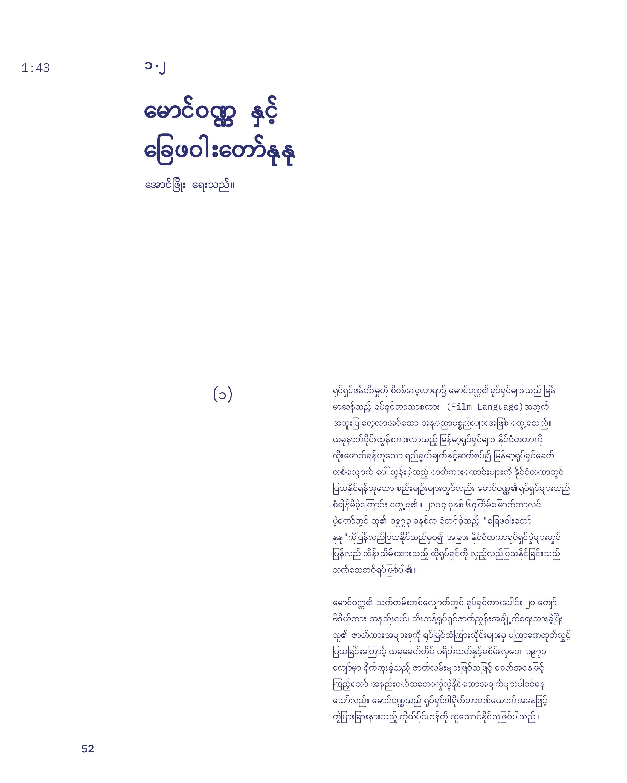 Maung Wunna & Tender are the Feet.jpg