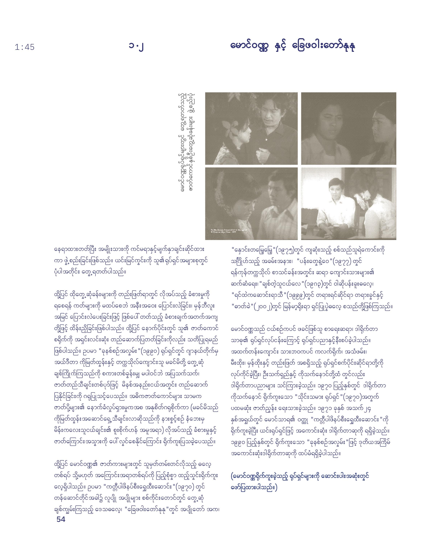 Maung Wunna & Tender are the Feet 3.jpg