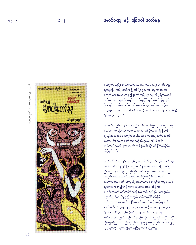 Maung Wunna & Tender are the Feet 5.jpg