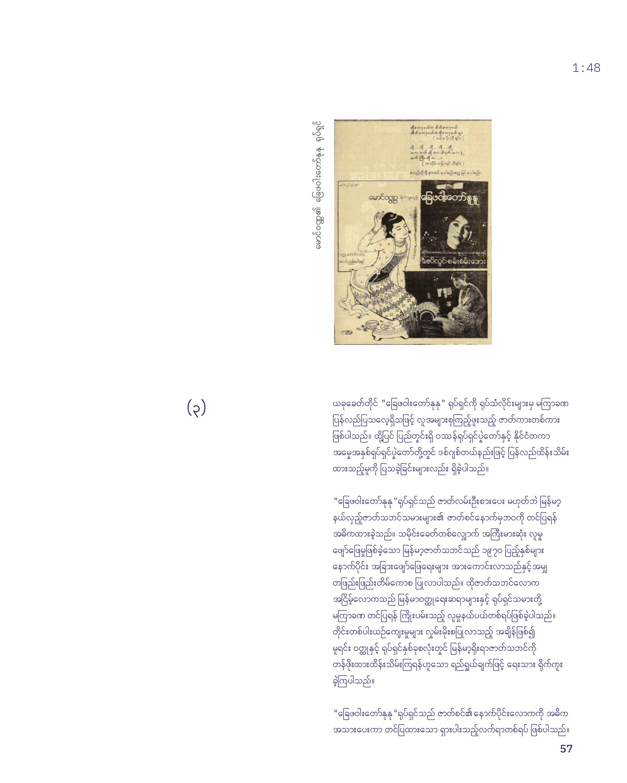 Maung Wunna & Tender are the Feet 6.jpg