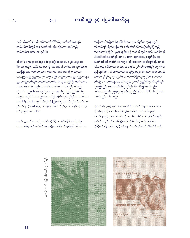 Maung Wunna & Tender are the Feet 7.jpg