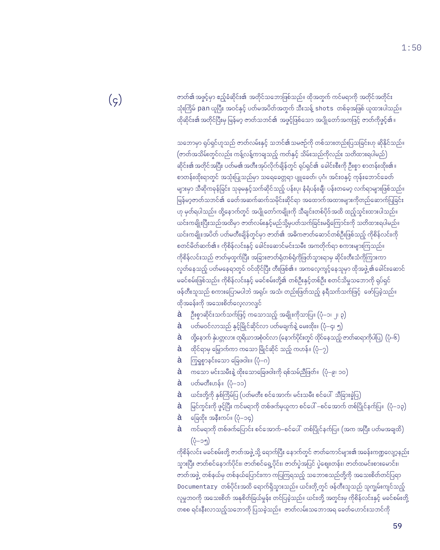Maung Wunna & Tender are the Feet 8.jpg