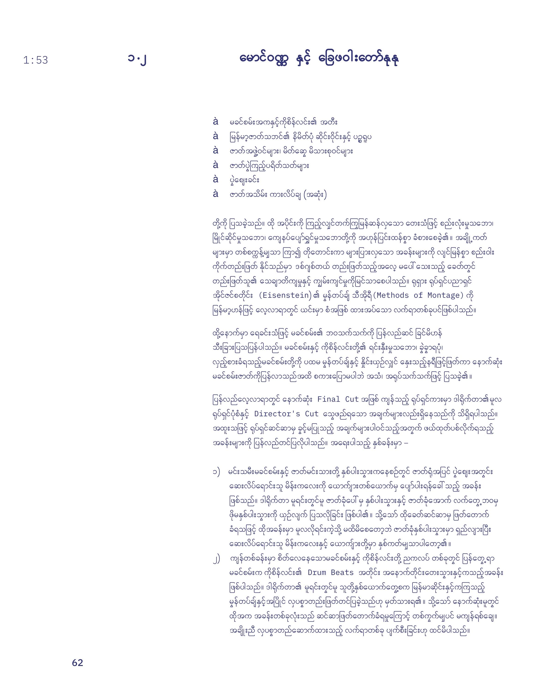 Maung Wunna & Tender are the Feet 11.jpg