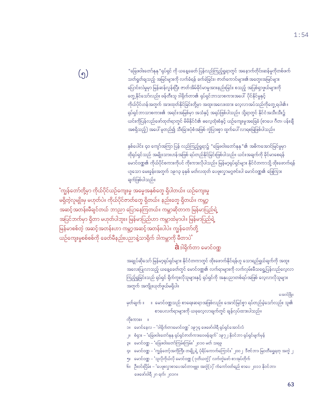 Maung Wunna & Tender are the Feet 12.jpg