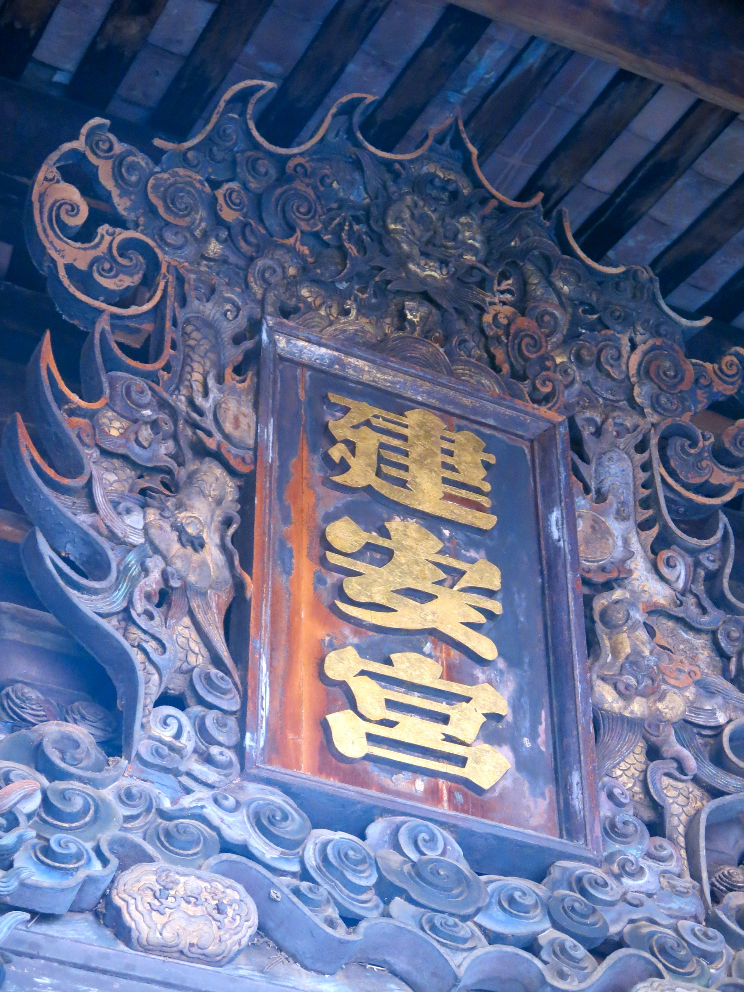 Wooden panel above the entrance of the Kuan Yin shrine