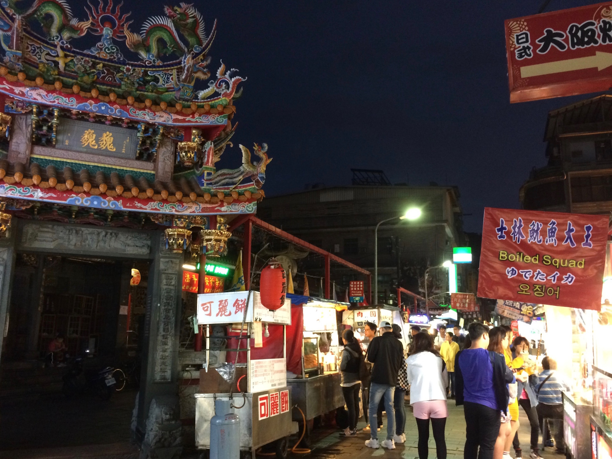 Carnival-like Night Markets are popular among both locals and tourists for sampling Taiwan's famous street food
