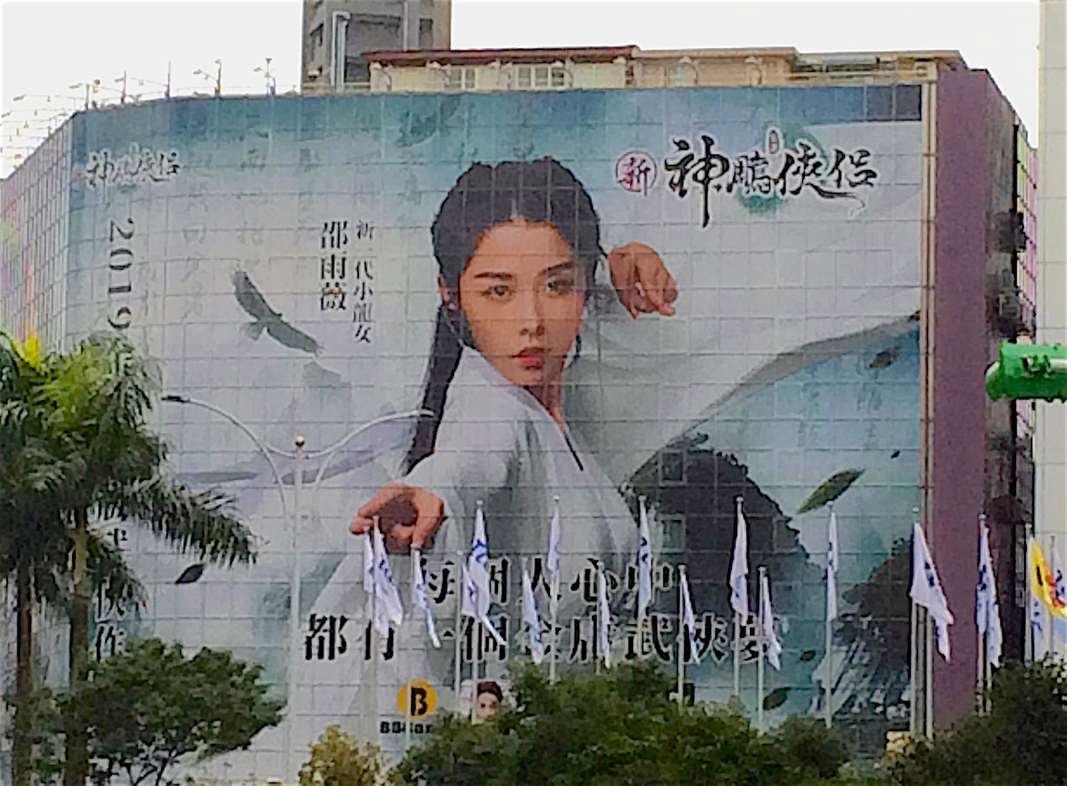 Movie poster for  Return of the Condor Heroes  dominates an intersection of modern Taipei