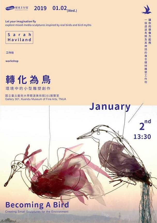 Flier for public workshop at Kuandu Museum of Fine Arts, on the campus of TNUA, Taipei