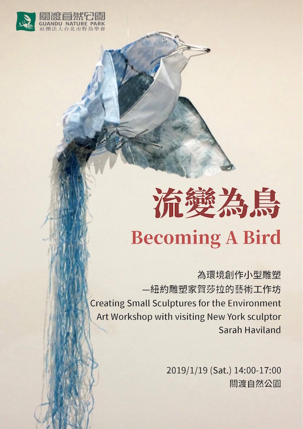 Public workshop flier for Guandu Nature Park, which is well-known as a bird-watching site