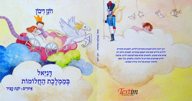 Danielle_in_Dreamland-hebrew-cover.jpg