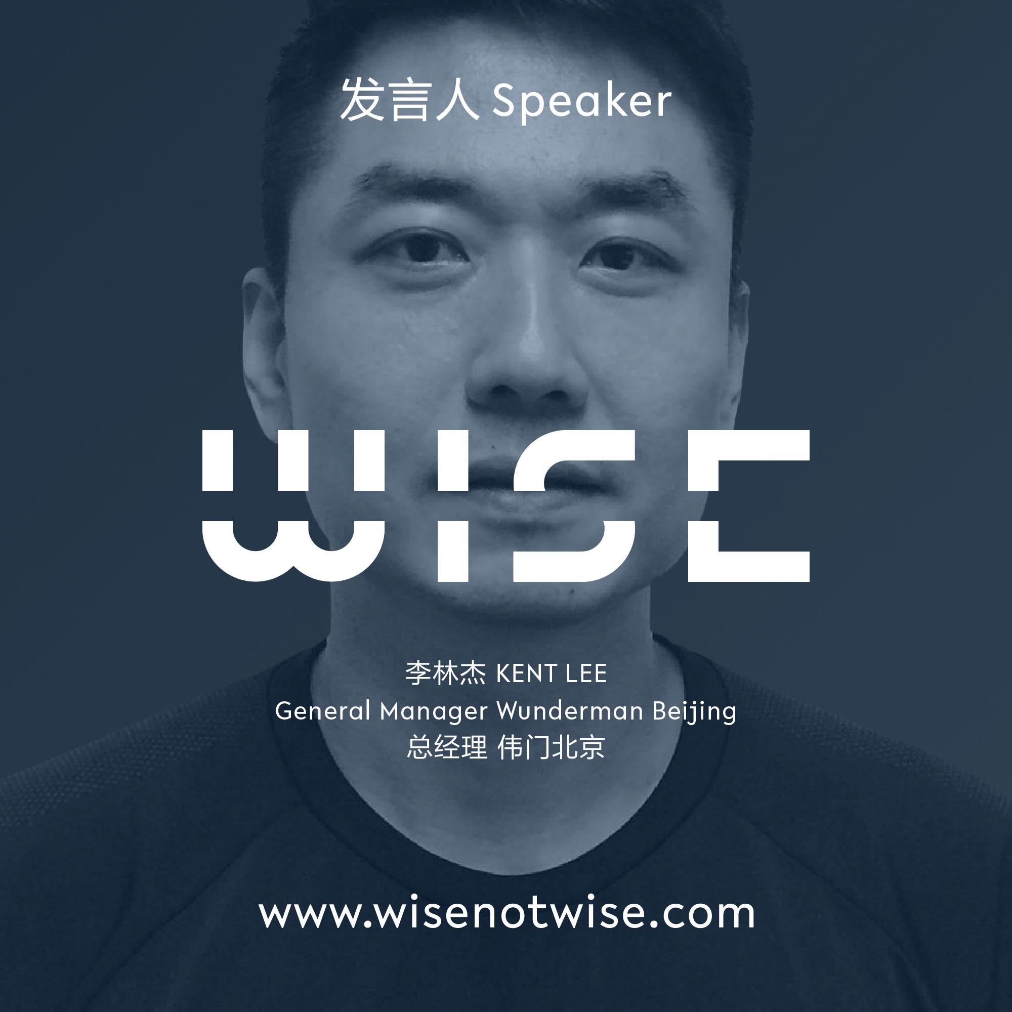 Kent Lee (General Manager of Wunderman Beijing)