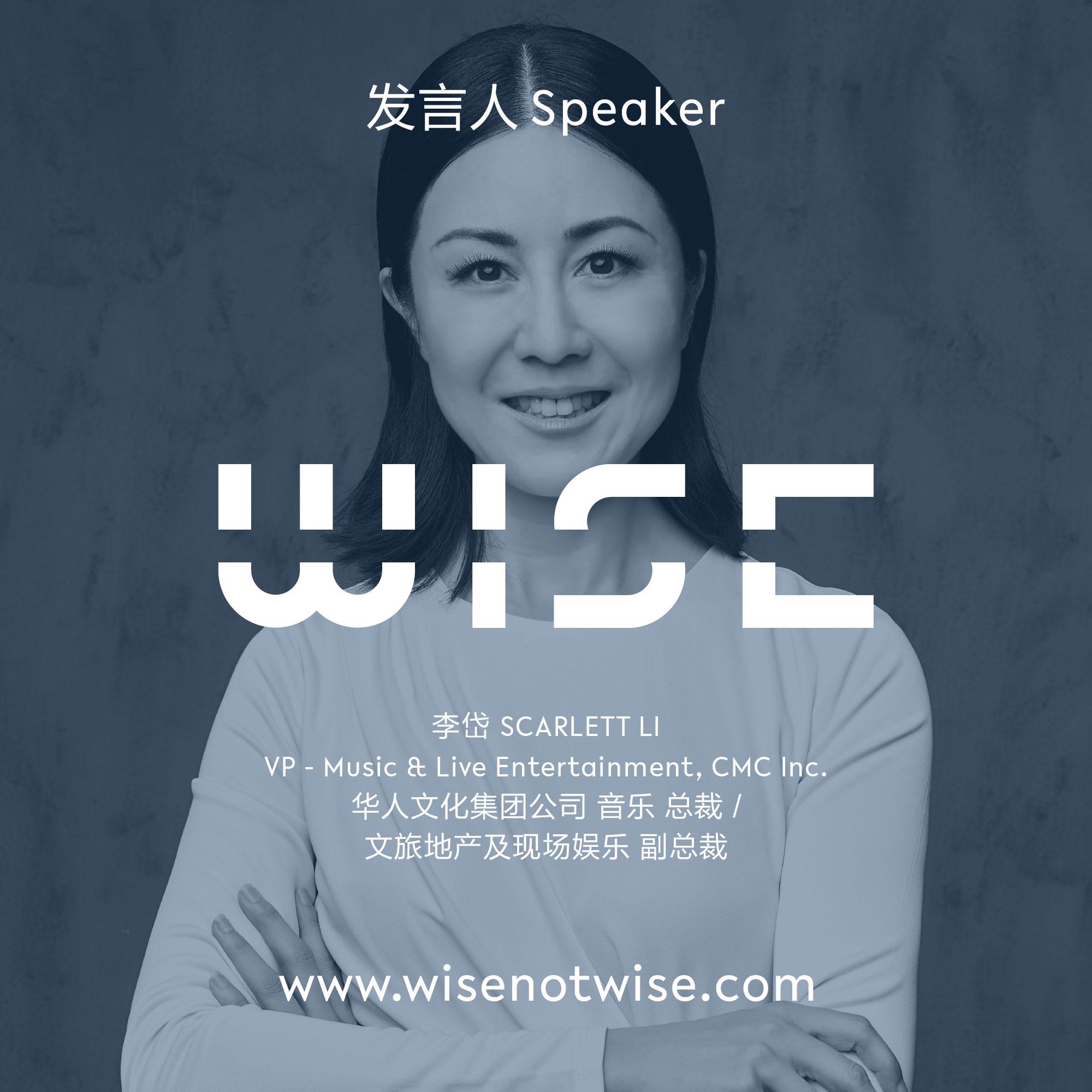 Scarlett Li (Vice President of Music & Live Entertainment, CMC Inc.)