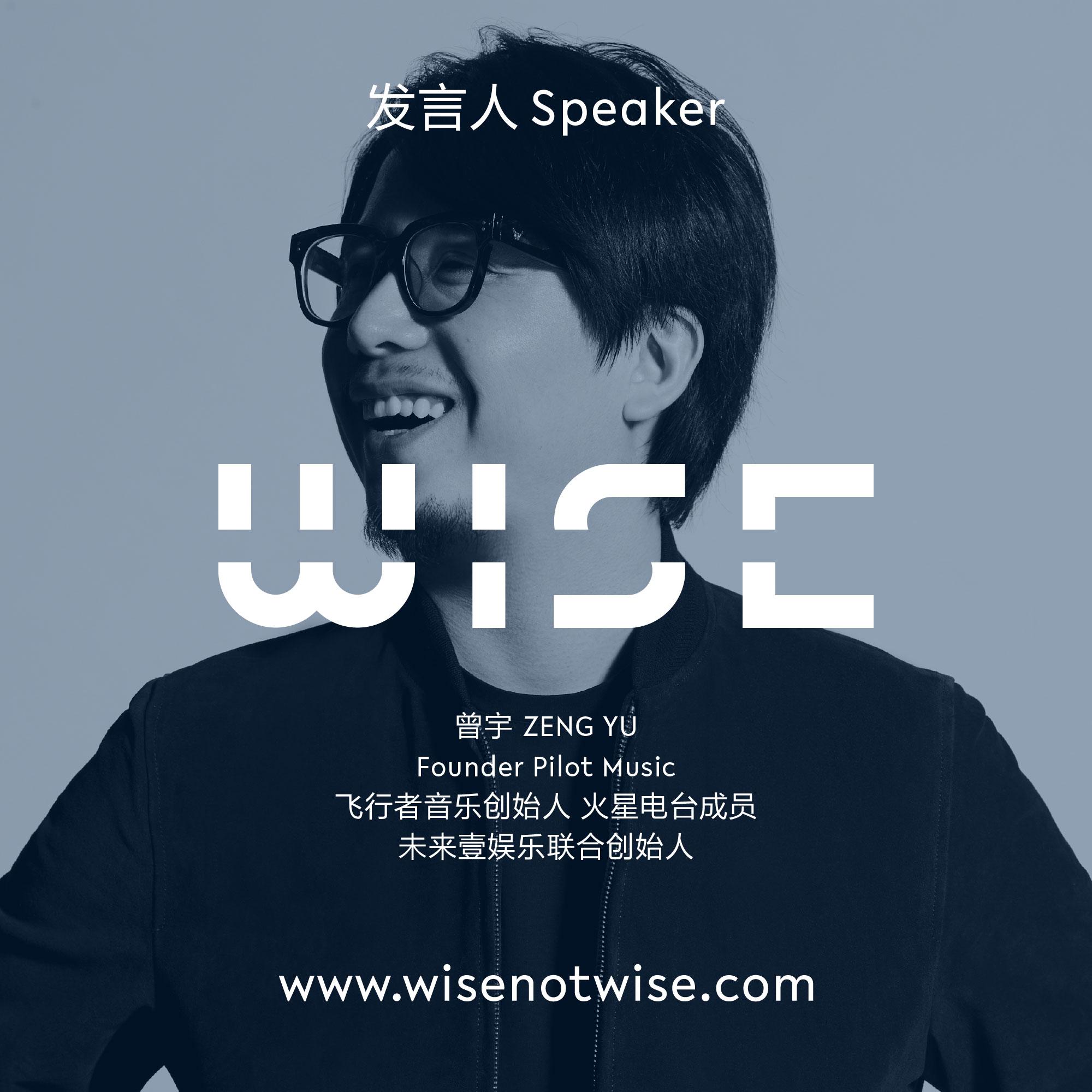 Zeng Yu (Founder of Pilot Music)