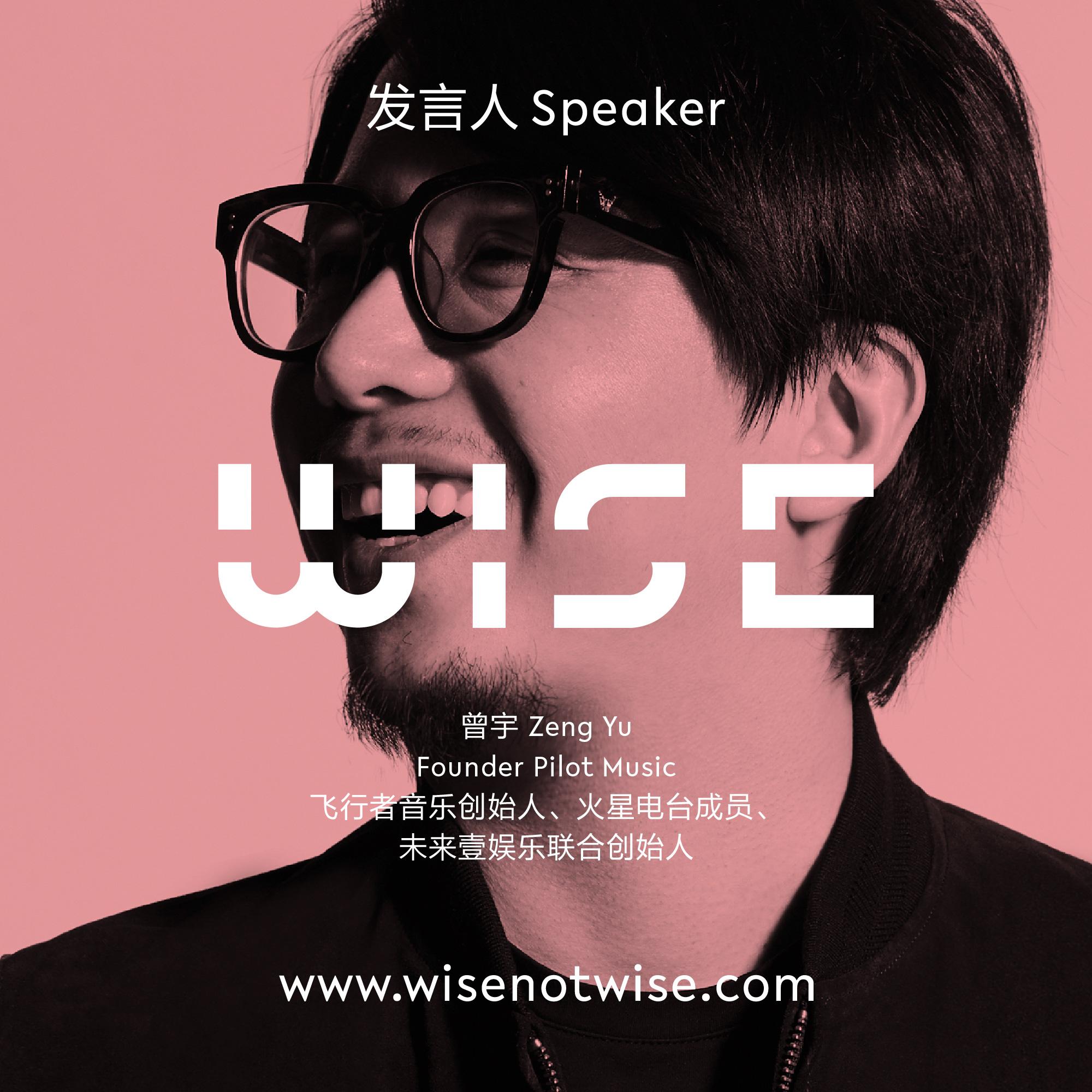 Zeng Yu, Pilot Music