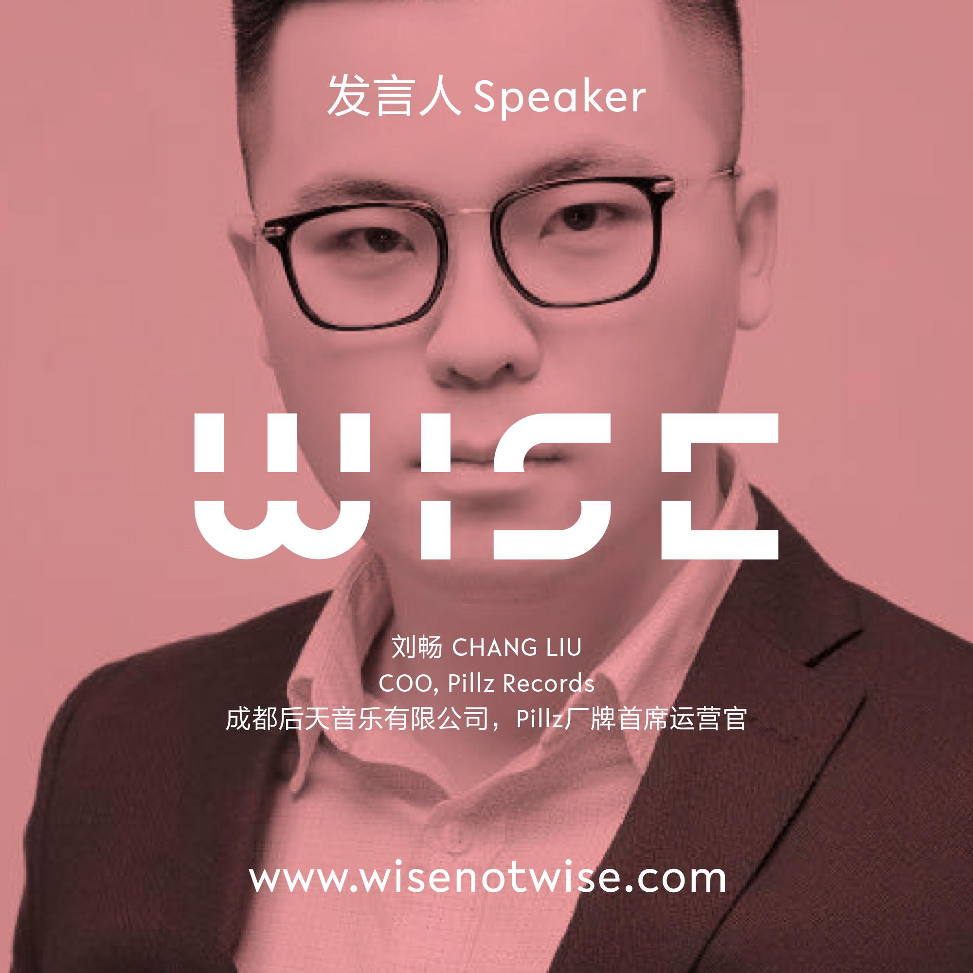 刘畅,成都后天音乐有限公司,Pillz厂牌首席运营官。