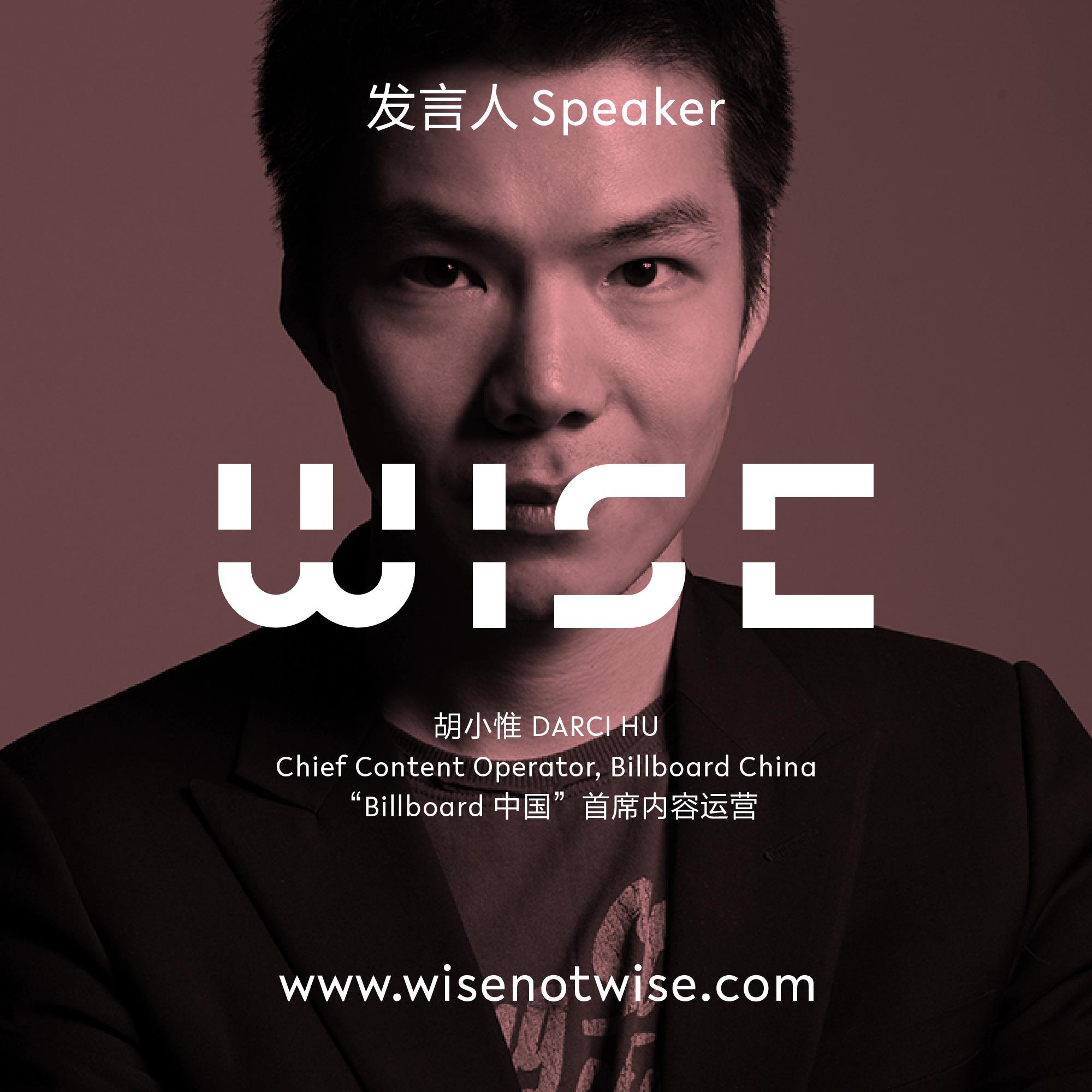 "胡小惟,""Billboard中国""首席内容运营"