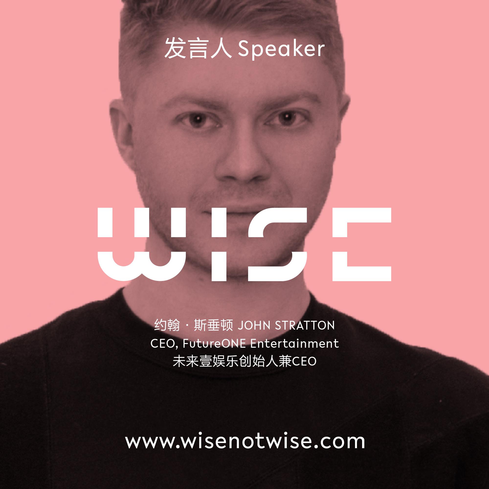 约翰·斯垂顿,未来壹娱乐创始人兼CEO