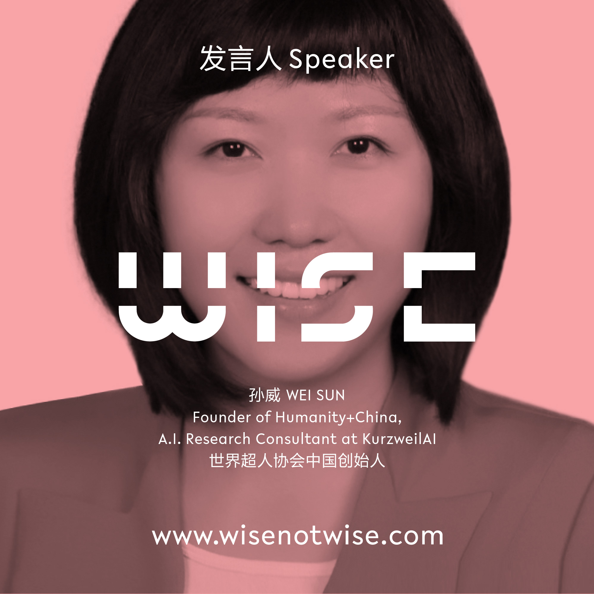 孙威,世界超人协会中国创始人