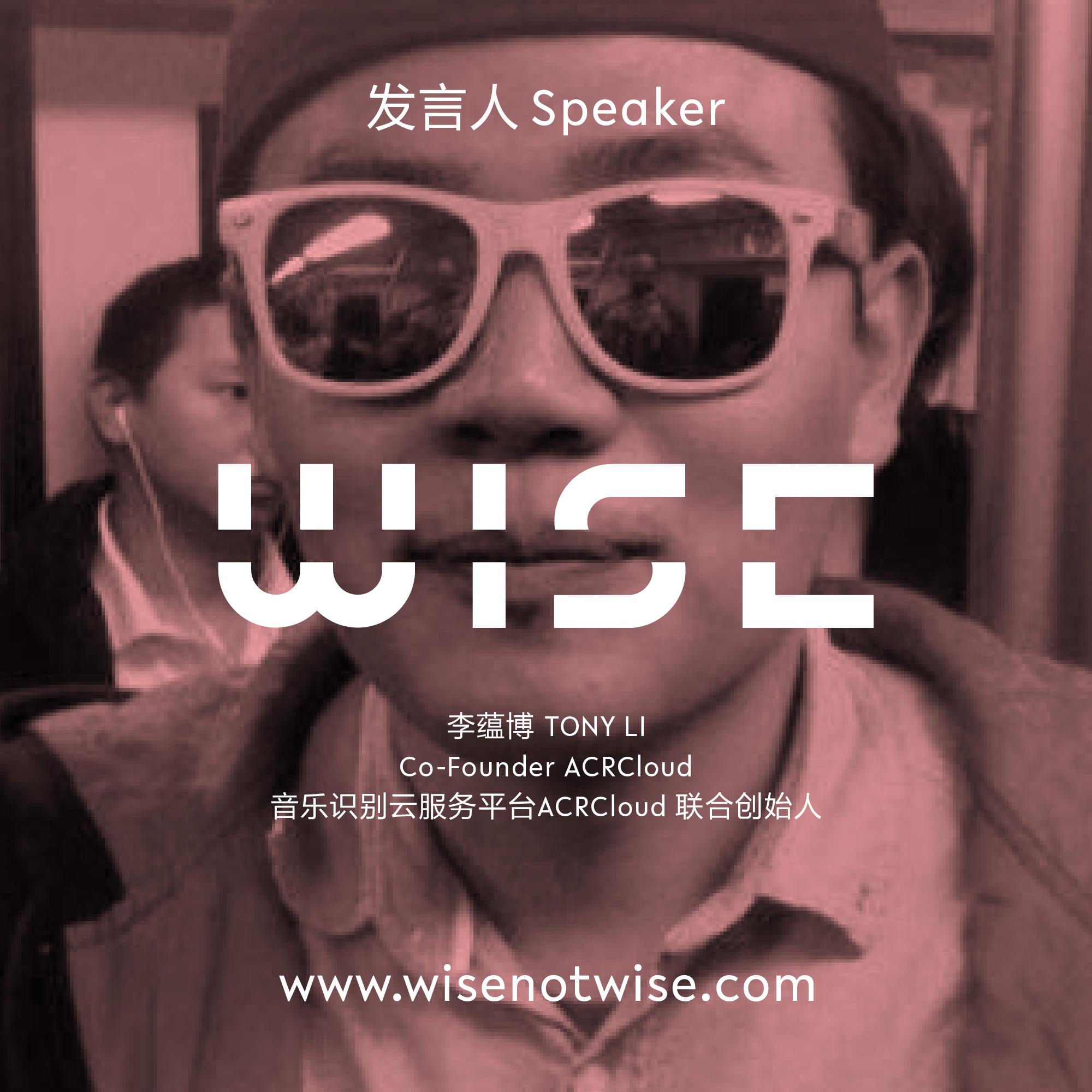 李蕴博(音乐识别云服务平台ACRCloud联合创始人)