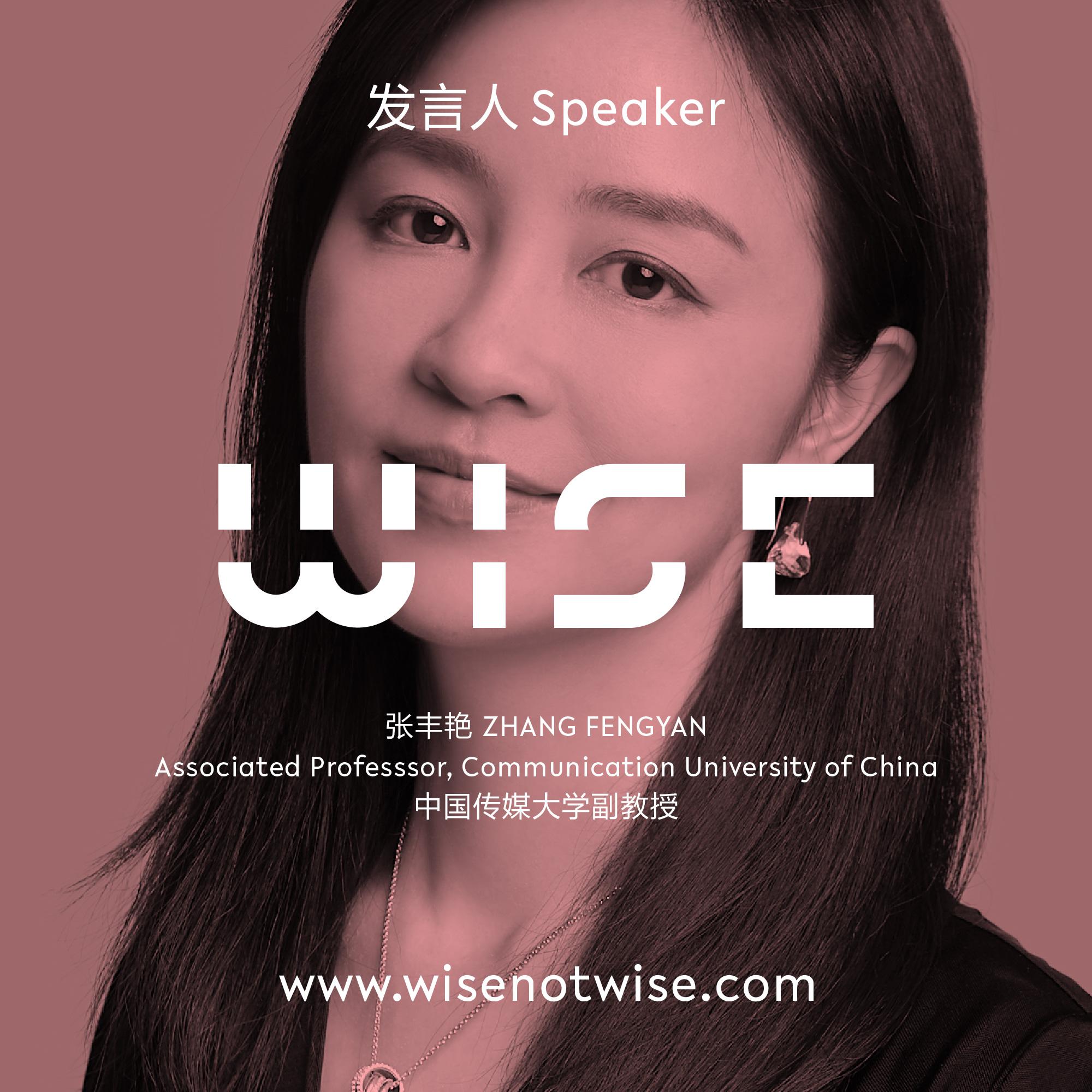 张丰艳,中国传媒大学副教授