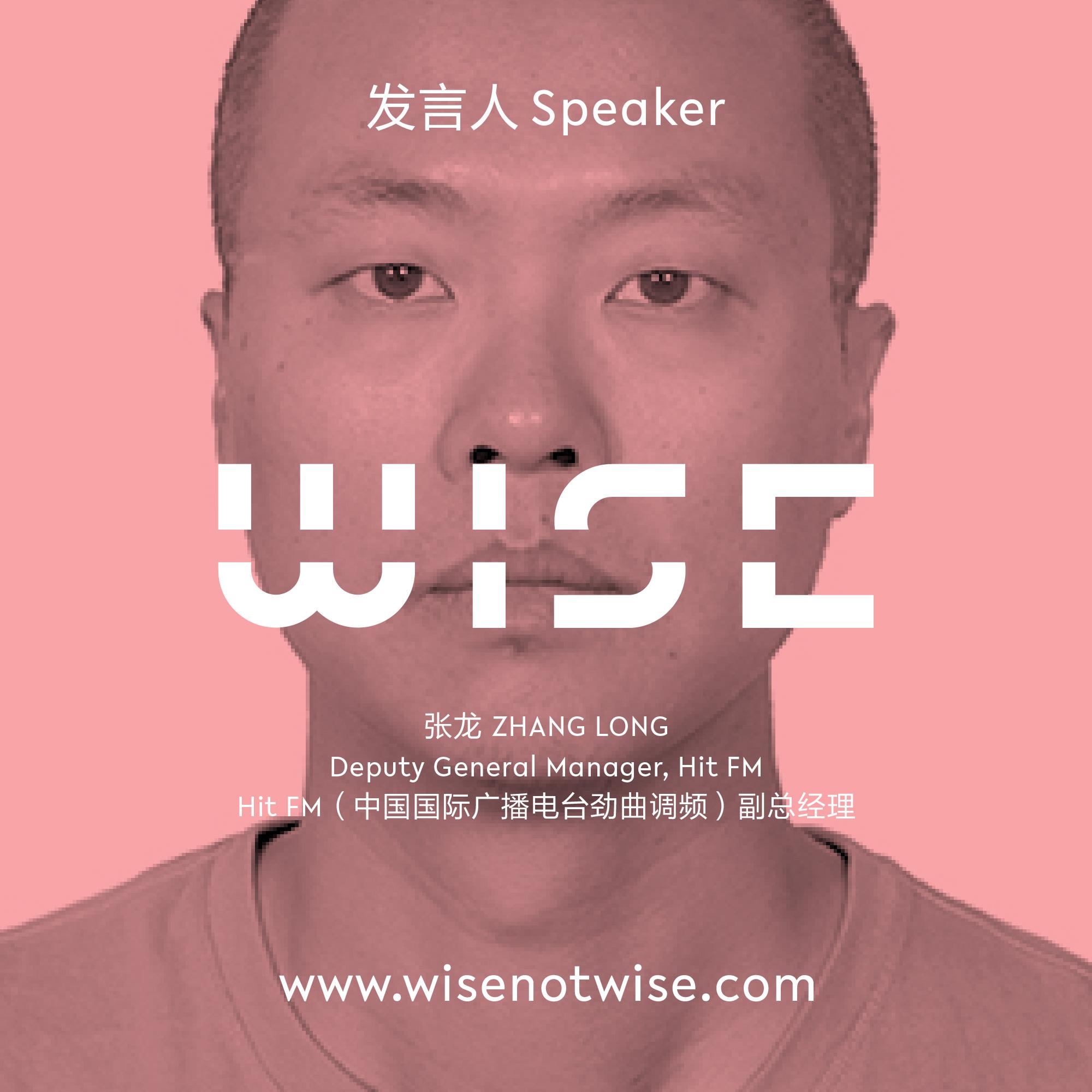张龙,Hit FM(中国国际广播电台劲曲调频)副总经理