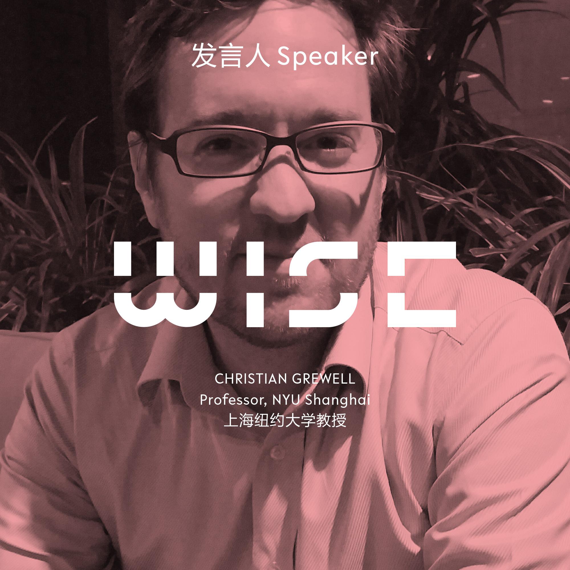 Christian Grewell(上海纽约大学教授)