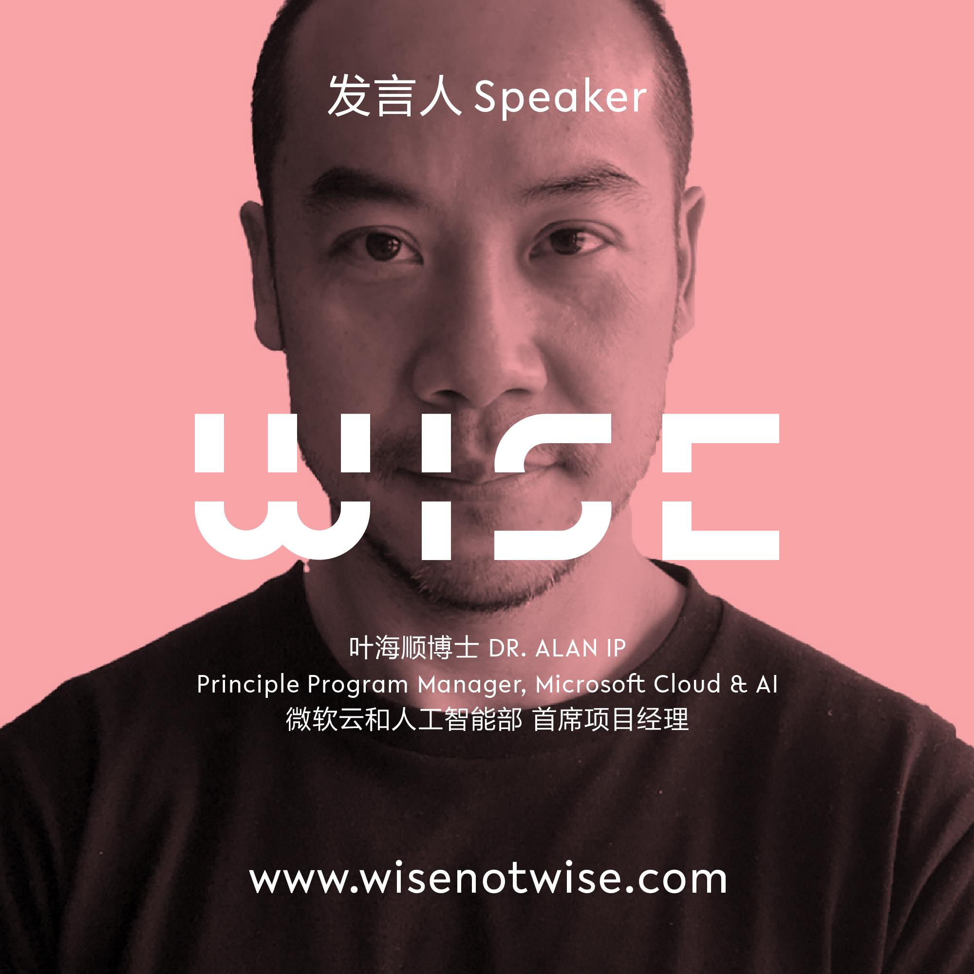 叶海顺博士, 微软云和人工智能部 首席项目经理