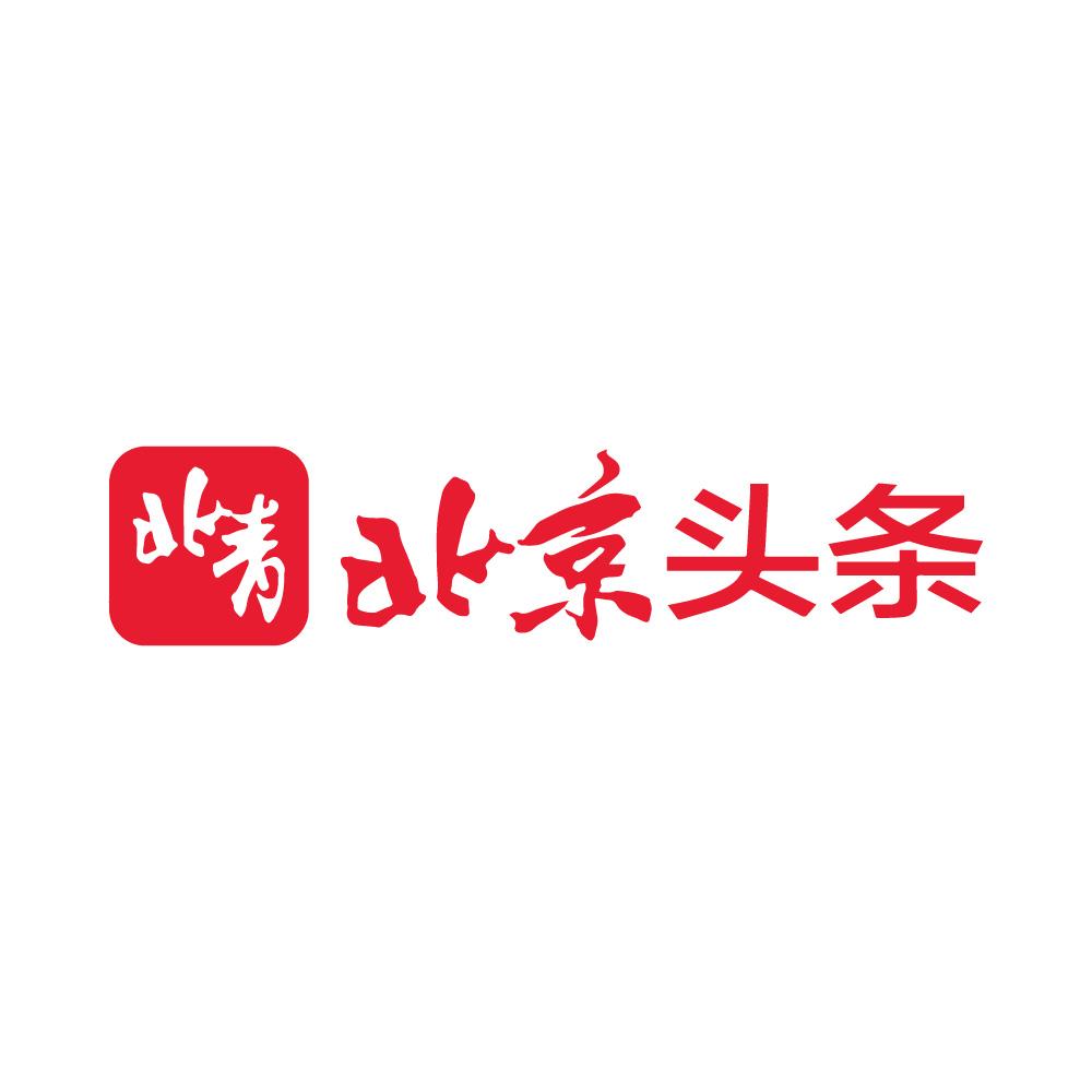BEIJING_HEADLINES北京头条 新_1000.jpg