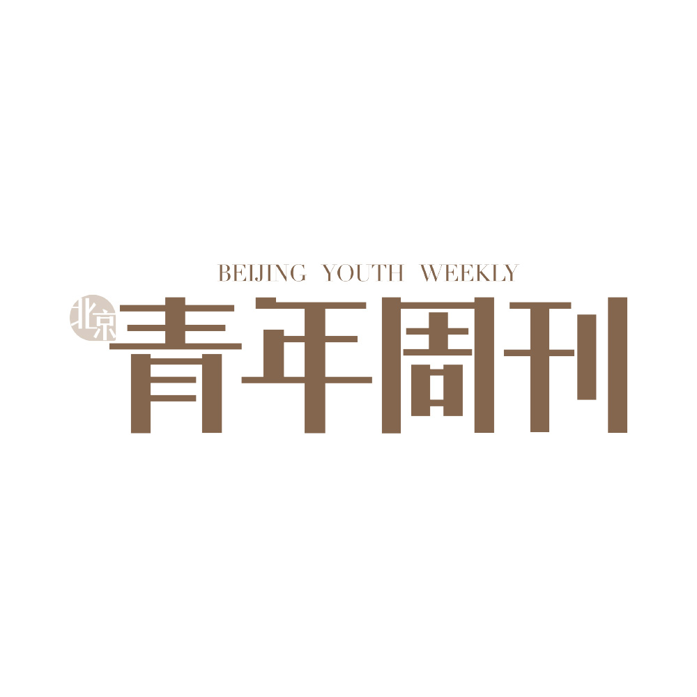 BEIJING_YOUTH_WEEKLY_1000.jpg