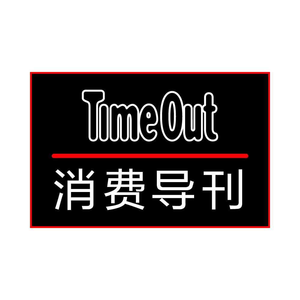 TIME_OUT_PEK_CN_1000.jpg