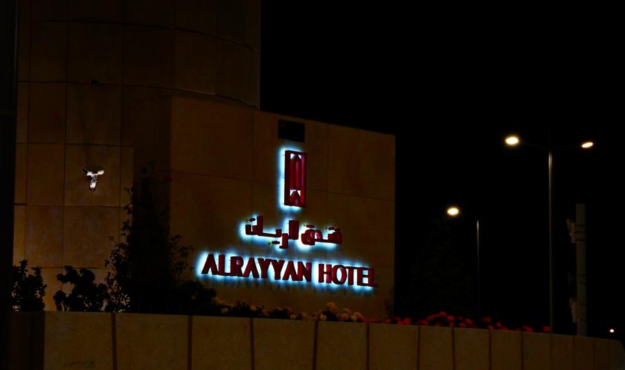 alrayyan-hotel-curio-hilton.jpg