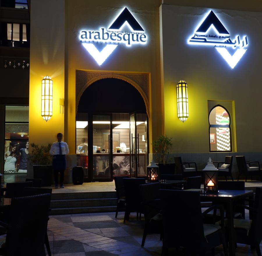 Arabesque_AlfrescoDining.jpg