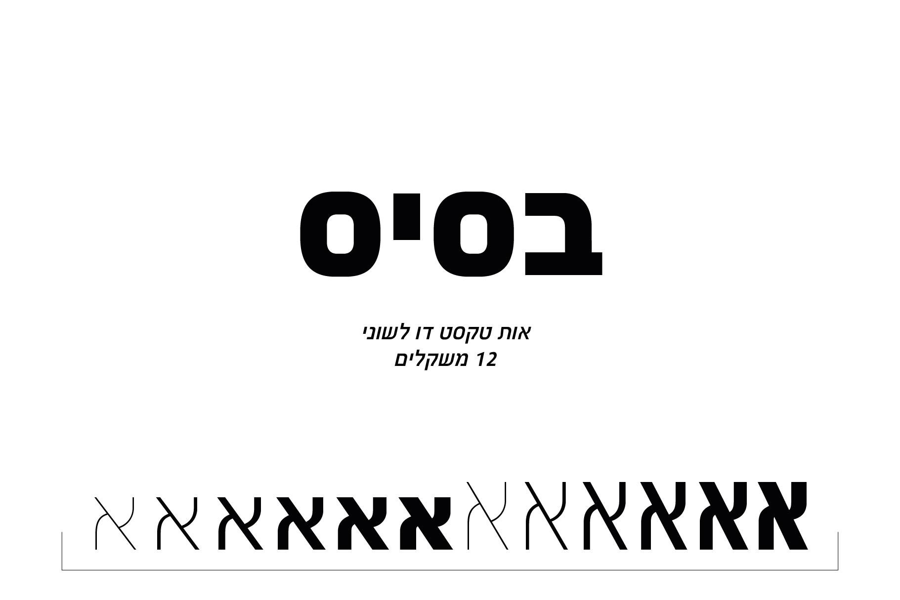 עברית-16.jpg