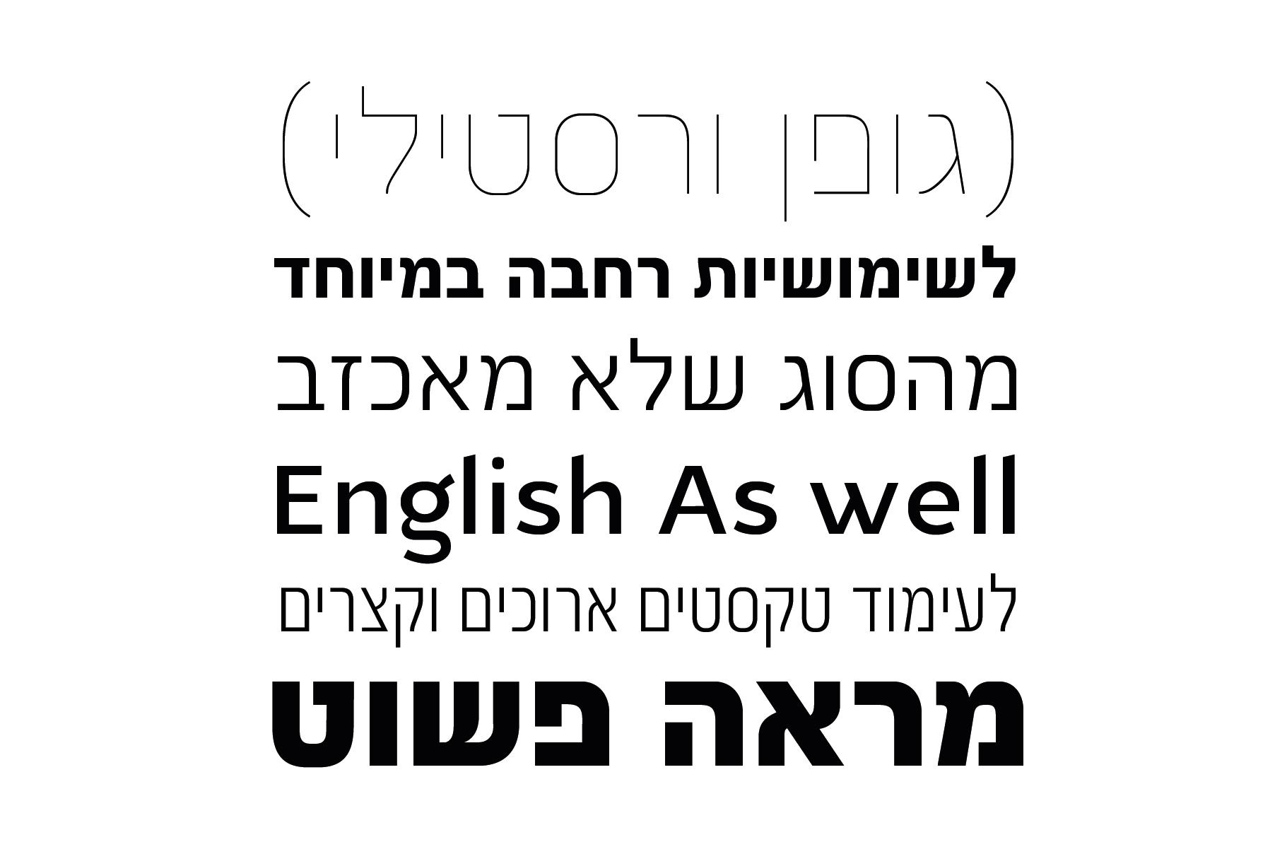 עברית-17.jpg