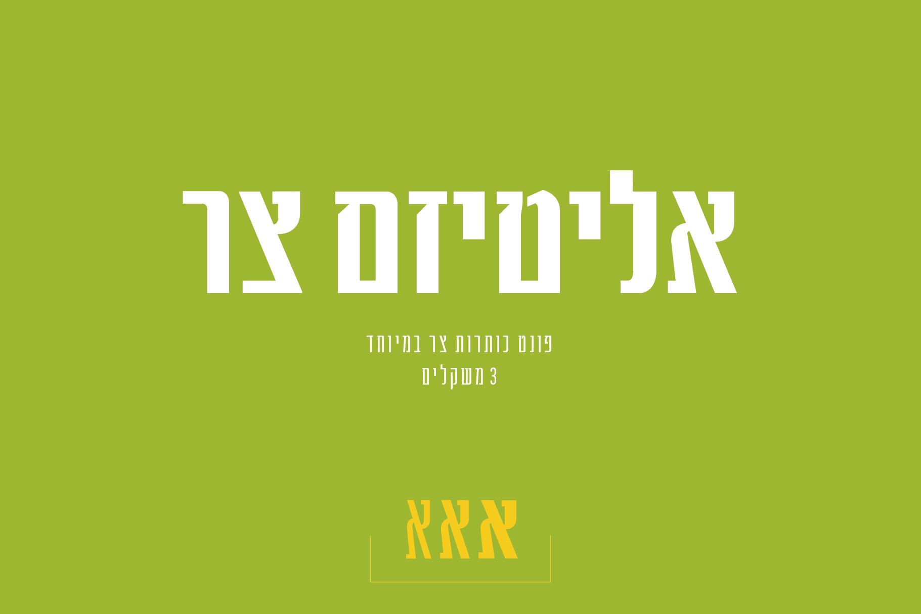 עברית-10.jpg