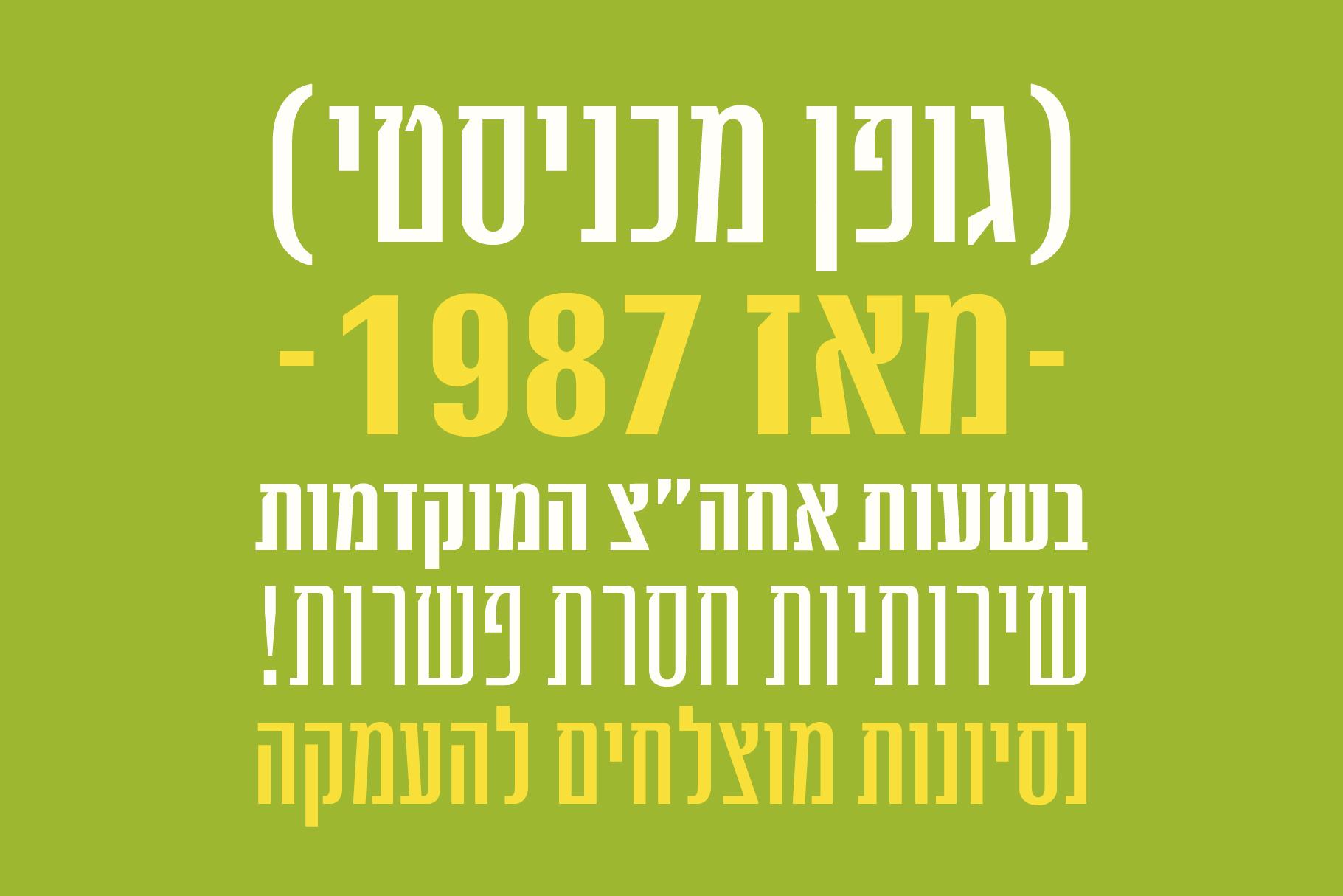 עברית-11.jpg