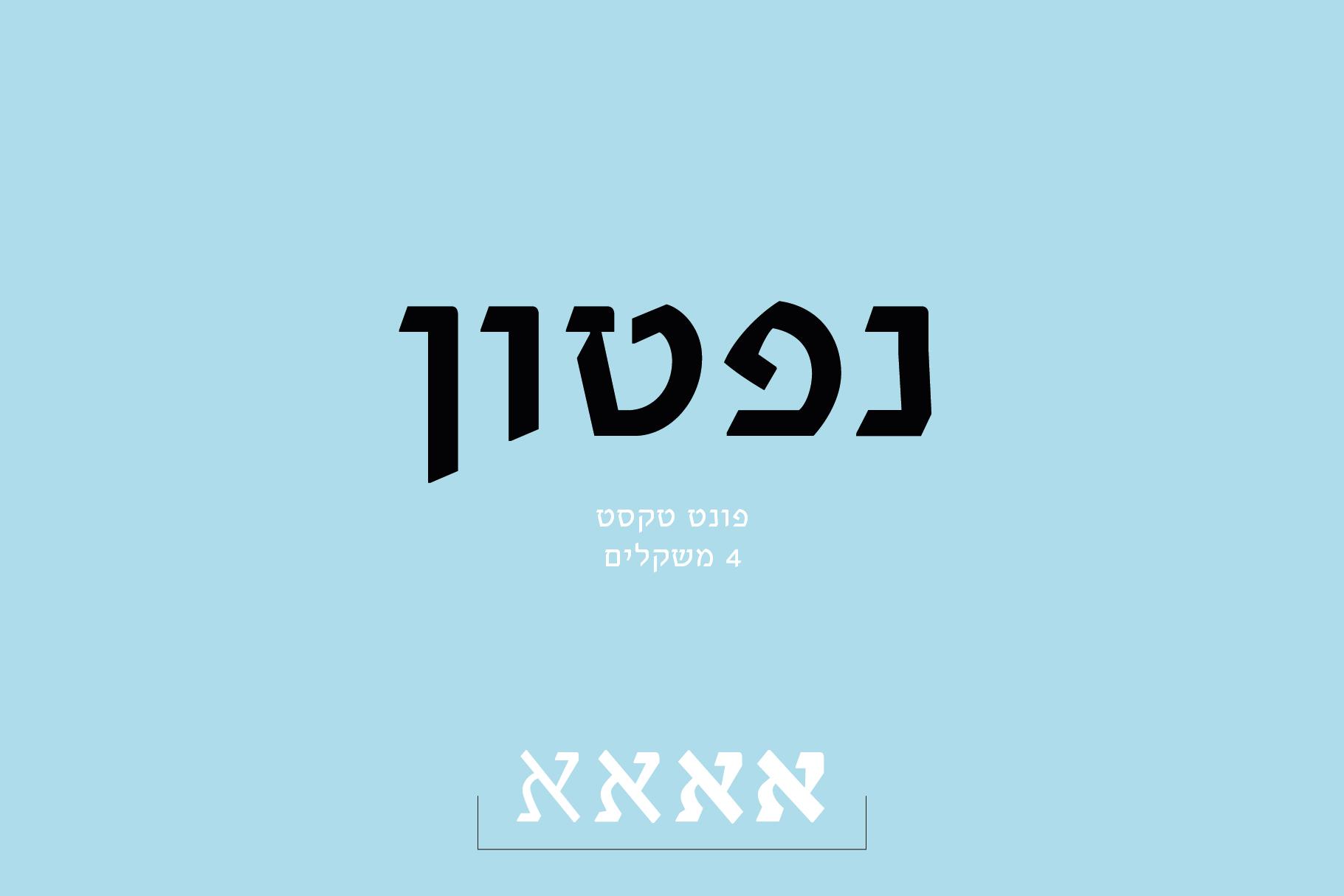 עברית-13.jpg