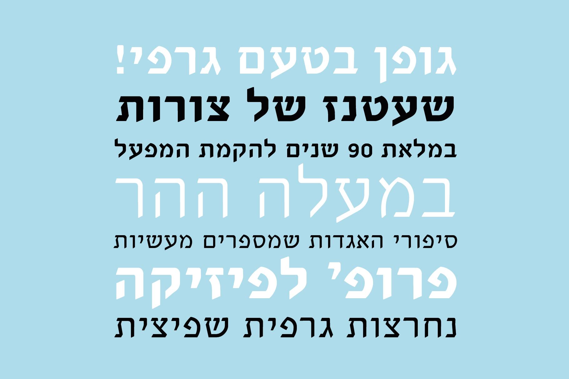 עברית-14.jpg