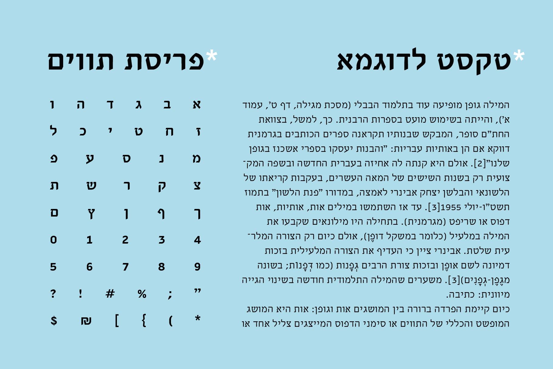 עברית-15.jpg