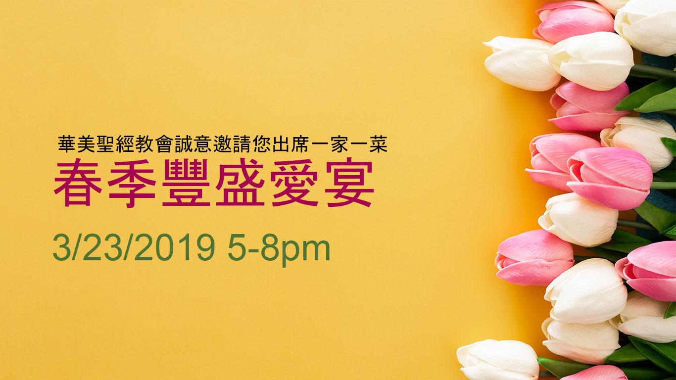 C1-Spring-Harvest-Friendship-Dinner-DigitalSignage-Chinese.jpg